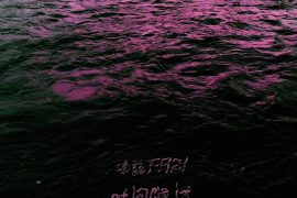 FAZI - Mountain Of Time