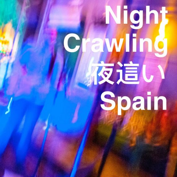 Spain - 夜這い [Night Crawling]