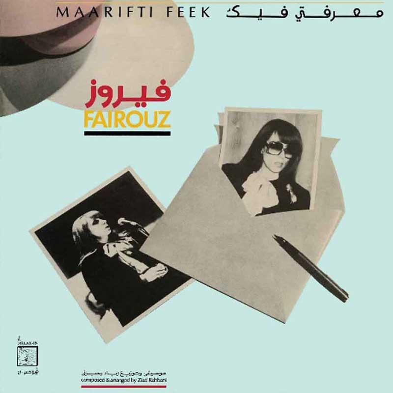 Fairouz - Maarifti Feek
